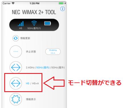 HS、HS+Aモード切替ができる。「NEC WiMAX 2+ Tool」スマホアプリ.png