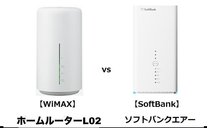 L02 vs  ソフトバンクエアー.png