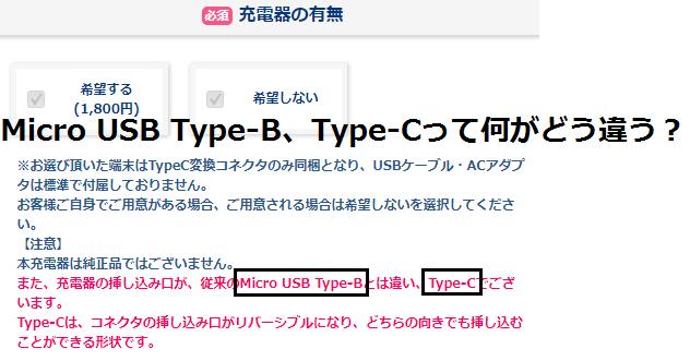 Micro USB Type-B、Type-Cって何がどう違う?.png