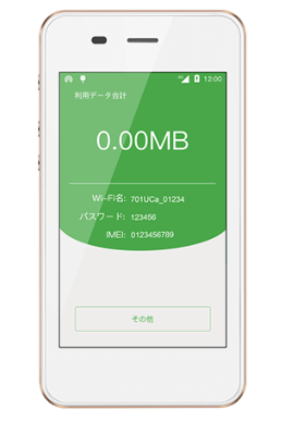 Pocket WiFi 701UC.PNG