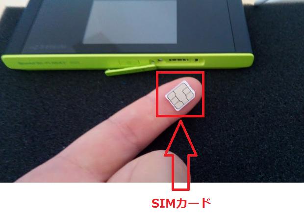 SIMカード.png