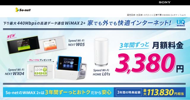 So-netホームページ画面ショット.PNG