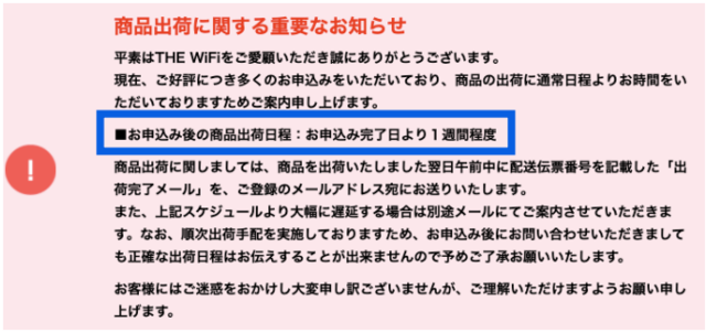 THE WiFi1週間で届く.png