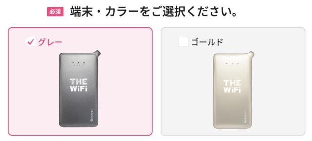 THE WiFi、端末カラー、グレー、ゴールド.png