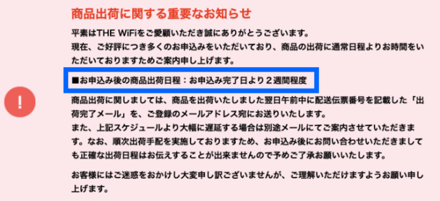 THE WiFi、納品まで2週間.png