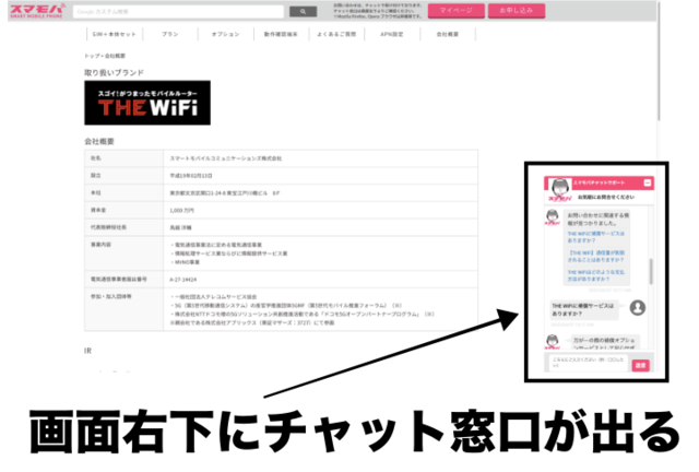 THE WiFiチャット窓口.png