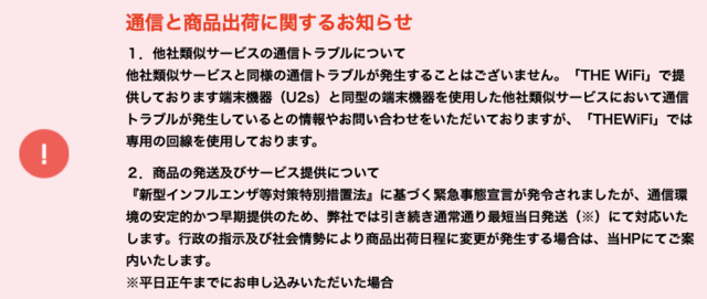 THE WiFi赤囲い「通信、商品出荷」.png