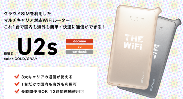 U2s端末、THE WiFi.png
