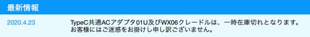 UQ WiMAX公式アクセサリーショップ、在庫切れ.png