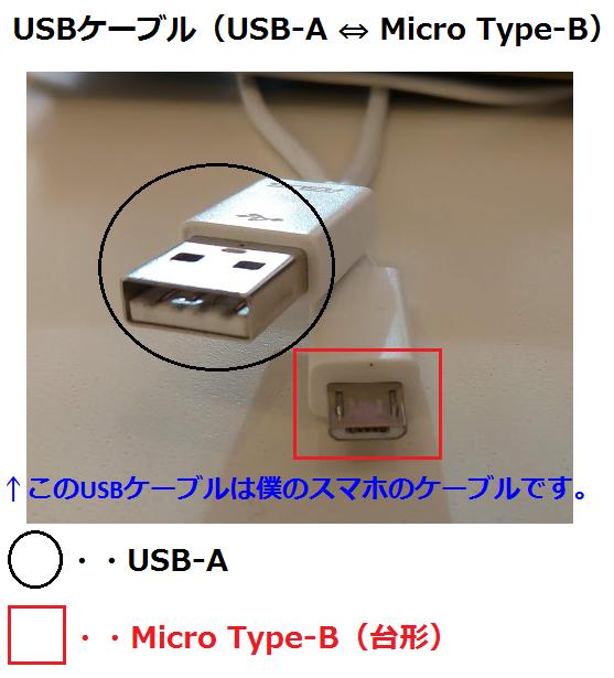USBケーブル(USB-A ⇔ Micro Type-B)スマホのケーブル.png
