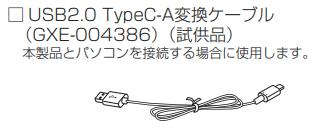 USB充電ケーブル.png