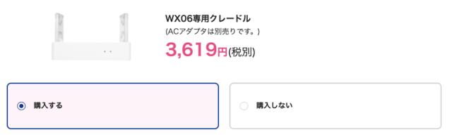 WX06クレードル購入、BIGLOBE.png