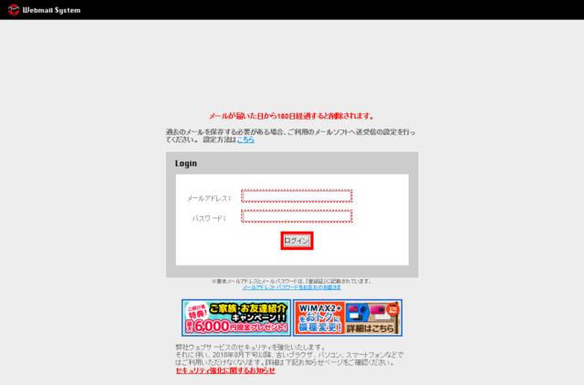 Webメールログイン画面.png