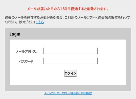Webmail,login,gamen.png