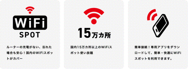 WiFiスポットのメリット.png