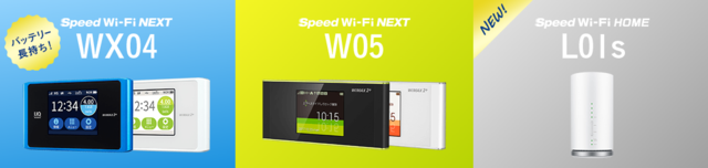 WiMAX 2+の3機種.PNG