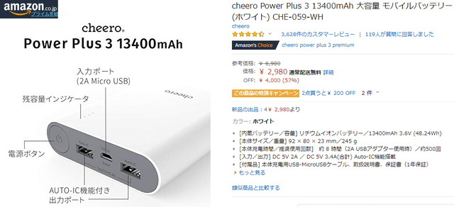 WiMAXに使えるモバイルバッテリー.png