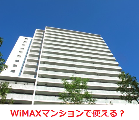 WiMAXマンションで使える?.png