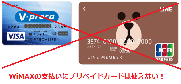 WiMAX支払いにプリペイドカードは使えない.png