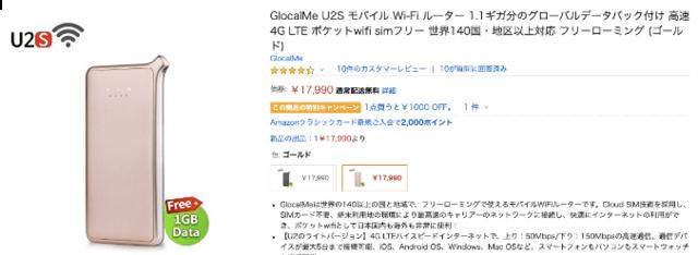 amazon販売GlocalMe U2s.png