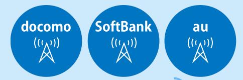 docomo,au,softbank,3kaisen.png