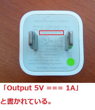 iPhone4のACアダプタ「Output 5V === 1A」と書かれている。.png