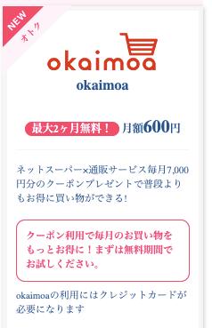 okaimoaオプション.png