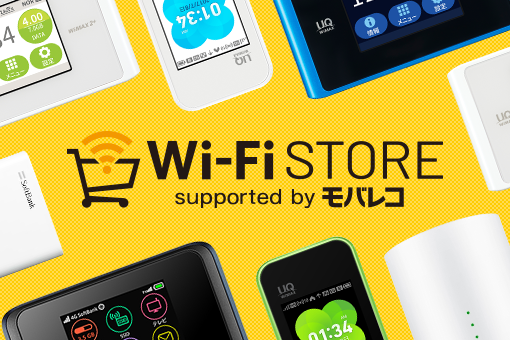 wifi storeモバレコ.png